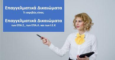 Επαγγελματικά Δικαιώματα (γενικά) και ειδικότερα Επαγγελματικά Δικαιώματα των αποφοίτων ΕΠΑ.Λ. και ΕΠΑ.Σ. και Ι.Ε.Κ.