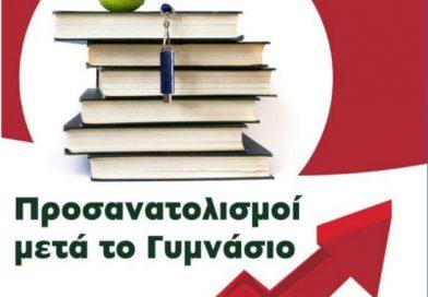 Βιβλίο «Προσανατολισμοί μετά το Γυμνάσιο»