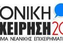 Έξι σχολεία της Χαλκιδικής στην Εμπορική Έκθεση Εικονικών Επιχειρήσεων